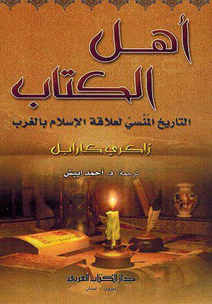 Ahl al-Kitab أهل الكتاب: التاريخ المنسي لعلاقة الإسلام بالغرب