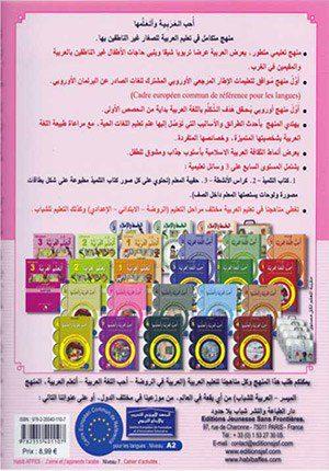 I Love The Arabic Language Workbook: Level 7 (New Edition)