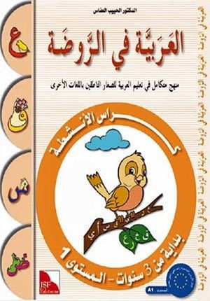 Arabic in Kindergarten Workbook Level 1