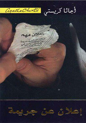 A Murder is Announced ‎إعلان عن جريمة (Arabic/Softcover)
