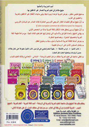 I Love The Arabic Language Workbook: Level 8 (New Edition)