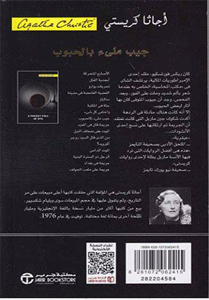 A Pocket Full of Rye ‎جيب مليء بالحبوب (Arabic/Softcover)