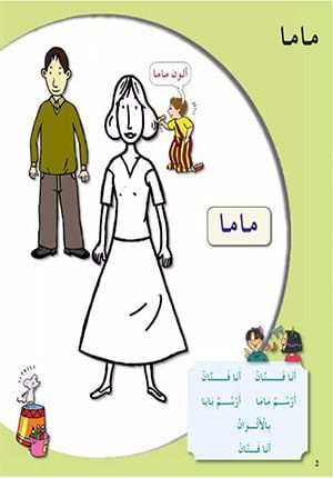 Arabic in Kindergarten Textbook Level 1