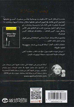 After the Funeral بعد الجنازة الموت المتوقع (Arabic/Softcover)