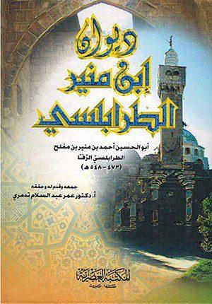 Diwan Ibn Munir al-Trabulsi ديوان ابن كنير الطرابلسي