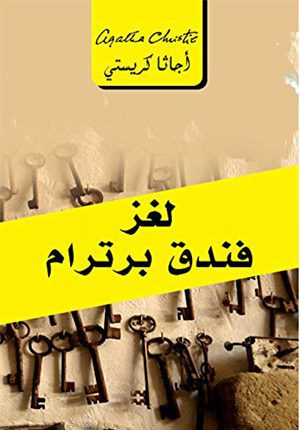At Bertram's Hotel لغز فندق برترام (Arabic/Softcover)