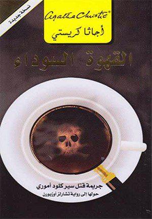 Black Coffee القهوة السوداء (Arabic/Softcover)