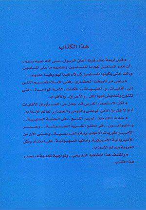 Islam wa-al-Aqaliyat: al-Madi wa-al-Hadir wa-al-Mustaqbal الإسلام والأقليات : الماضي والحاضر والمستقبل