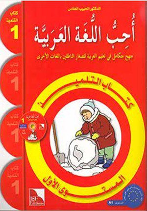 I Love The Arabic Language Textbook: Level 1 (New Edition)