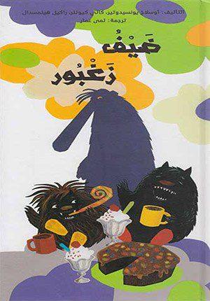 Monster Series: Dayf Zaghbur ضيف زغبور