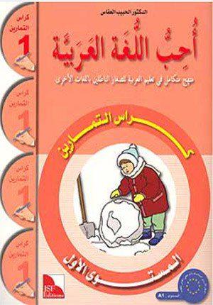 I Love The Arabic Language Workbook: Level 1 (New Edition)