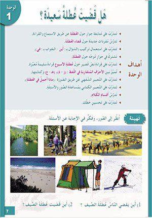 I Love The Arabic Language Textbook: Level 4 (New Edition)