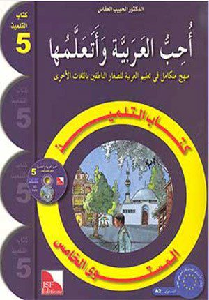 I Love The Arabic Language Textbook: Level 5 (New Edition)