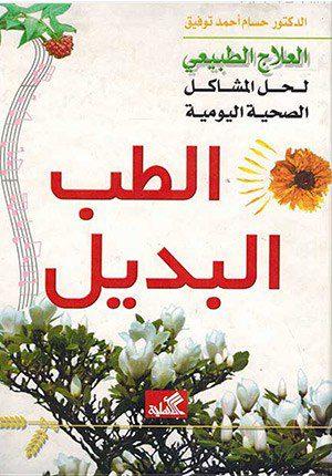 Tibb al-Badil الطب البديل