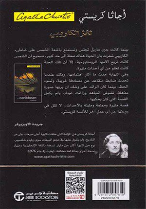 A Caribbean Mystery ‎لغز الكاريبى‎ (Arabic/Softcover)