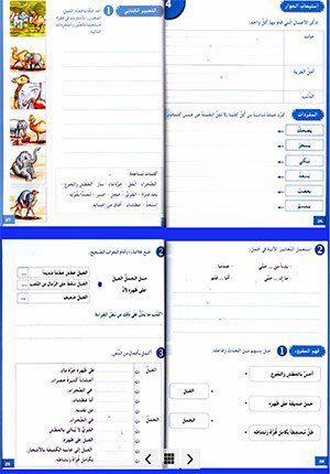 I Love The Arabic Language Workbook: Level 6 (New Edition)