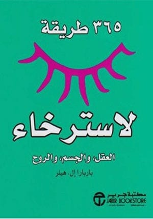 365 Ways to Relax Mind, Body & Soul (Arabic-Softcover)