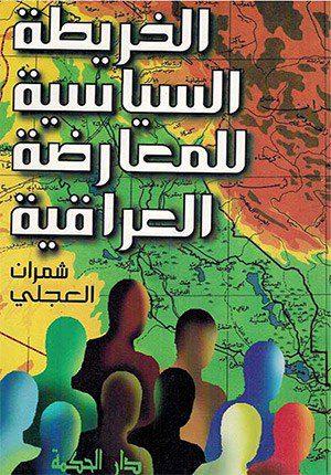 Kharitah al-Siyasiyah al-Maaradah al-Iraqiyah الخريطة السياسية للمعارضة العراقية