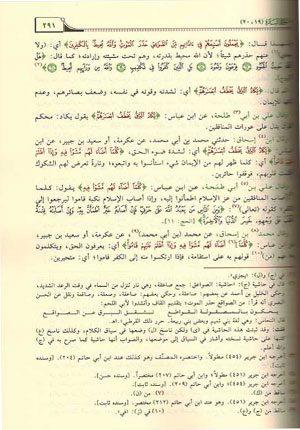 Tafsir Ibn Kathir (8 vol Dar Jawzi) تفسير ابن كثير