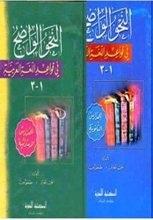 Nahu al-Wadih fi Qawa'id al-Lughatah al-Arabiyah (2 vol) النحو الواضح في قواعد اللغة العربية