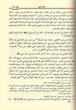 Bada'i al-Tafsir : Ibn Qayyim (3 Vol) بدائع التفسير : ابن قيم ( Arabic-Hardcover)
