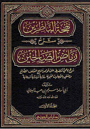 Bahjat al-Nazirin : Sharh Riyad al-Salahin (3 vol) بهجة الناظرين : شرح رياض الصالحين