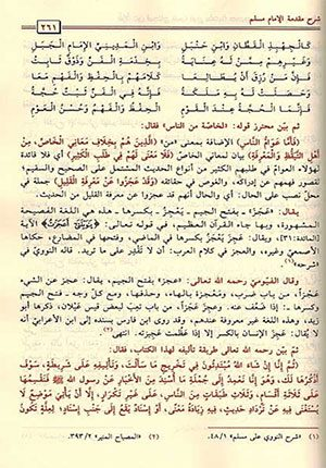 Bahr al-Muhit al-Thajjaj fi Sharh Sahih Muslim (47 Vol) البحر المحيط الثجاج في شرح صحيح مسلم