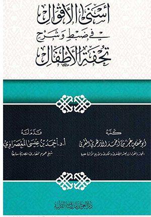 Asna Aqwal fi Sharh Tuhfat al-Atfal اسنى الأقوال في شرح تحفة الأطفال