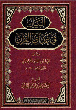Bayan fi A'd Ayah Al Quran البيان في عد اي القران (Arabic-Hardcover)