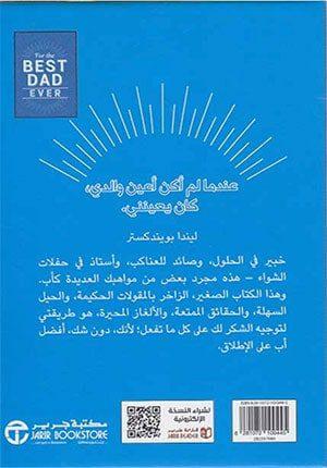 'Best Dad Ever' Ila Afdal Ab 'ala al-Ittilaq الى أفضل أب على الاطلاق