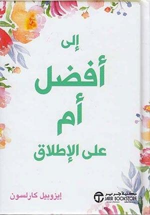 """""""Best Mum Ever """"Ila Afdal Amm 'ala al-Ittilaq الى افضل ام على الاطلاق"""
