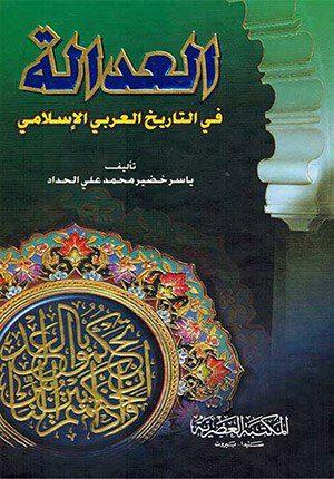 Adilah fi al-Tarikh al-Arabi al-Islami العدالة في التاريخ العربي الاسلامي (Arabic)