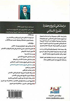 Dirasat fi Tarikh wa Hadarah al-Mushruq al-Islami دراسات قي تاريخ وحضارة المشرق الاسلامي