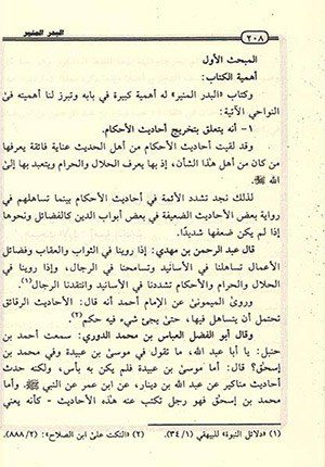 Badr al-Munir fi Takhrij al-Ahadith... (11 vol) البدر المنير في تخريج الأحاديث