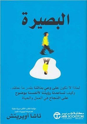 'Insight' Basirah البصيرة (Arabic-Hardcover)