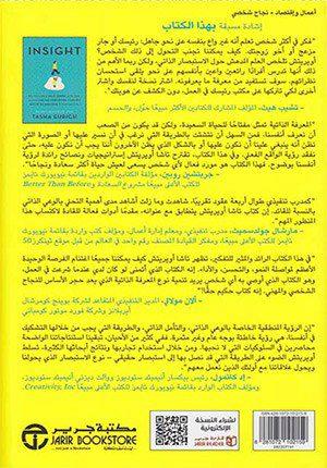 'Insight' Basirah البصيرة (Arabic-Hardcover)
