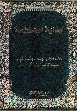 Bidayat al-Hikmah بداية الحكمة