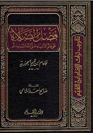 Fadl Salat 'ala Khatim al-Anbiya فضل الصلاة على خاتم الانبياء