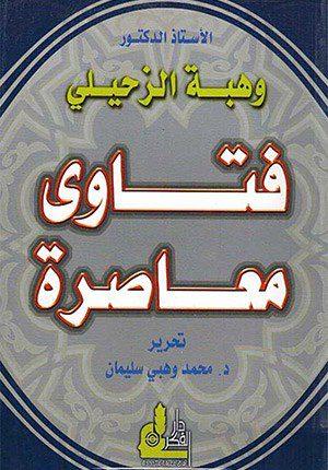 Fatawa Mu'asirah فتاوى معاصرة