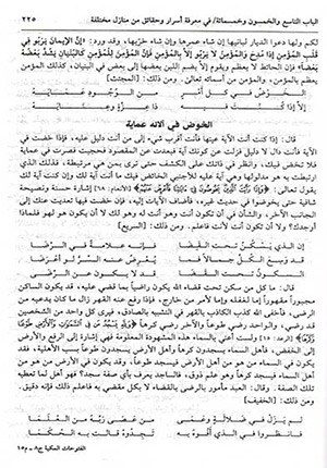 Futuhat al-Makkiyah (9 vol) الفتوحات المكية