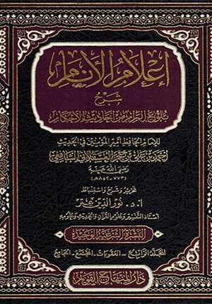 Alam al Anam sharh Bulugh Maram ( 4 vol) اعلام الانام شرح بلوغ المرام