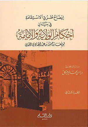 Ahkam Wilaya wal Imama (2 vol) احكام الولاية والامامة