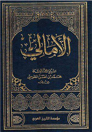 Amali (Tusi) الامالي (Arabic-Hardcover)