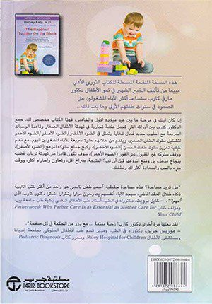 The Happiest Toddler on the Block أسعد طفل بالحي (Arabic-Softcover)