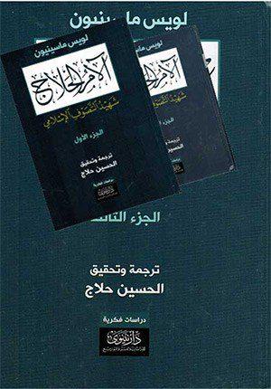 """""""Le Passion de Hallaj """" Alm al-Hallaj (3 vol.) الم الحلاج"""