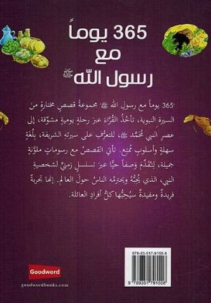 365 Yawman Ma' Rasul Allah يوماً مع رسول الله 365