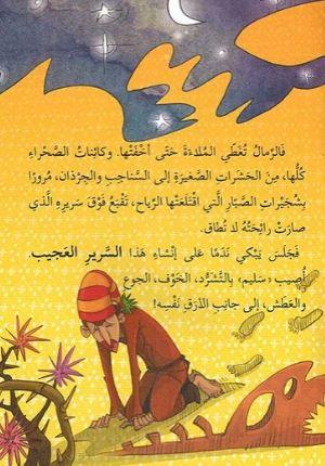 Akbar Sarir fi al-Alam ! اكبر سرير في العالم