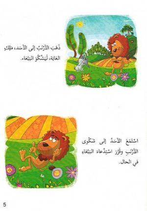 Ana wa-Mujtama'i: al-Arnab wa al-Babagha انا ومجتمعي : الأرنب والببغاء