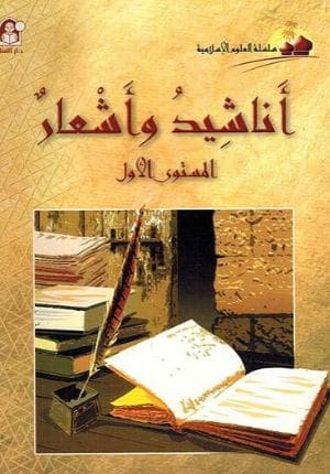 Anashid al-Ash'ari (Level 1)