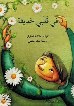 Fi Qalbi Hadiqah